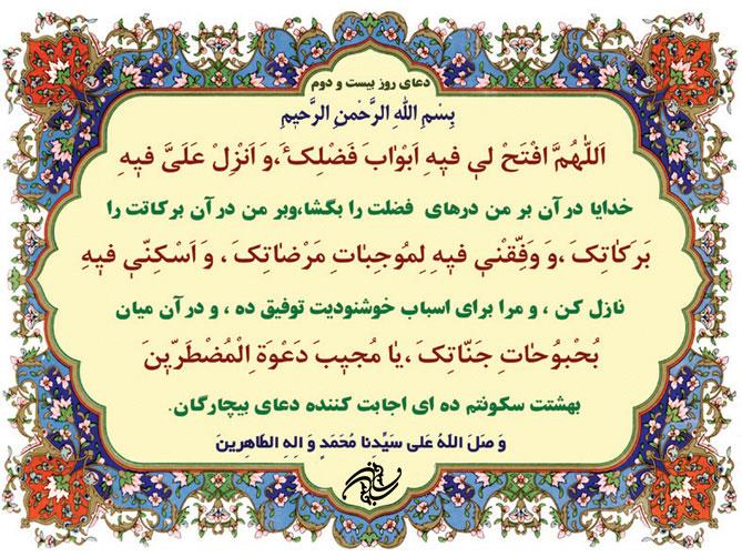 هیئت تهران