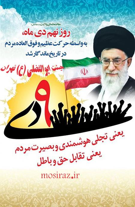 هیئت ابوالفضلی موسیرزیهای مقیم تهران