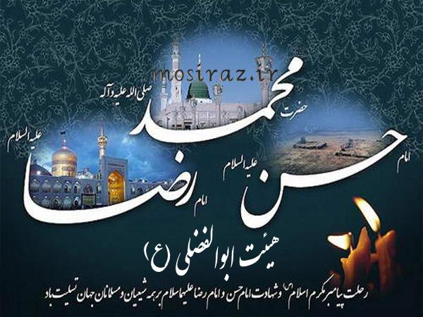 هیئت ابوالفضلی (ع)موسیرزیهای مقیم تهران